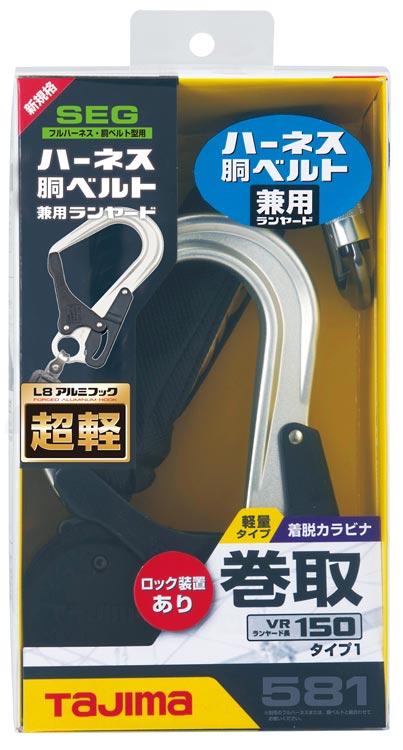 ハーネス用・胴ベルト用兼用ランヤード VR150L シングルL8