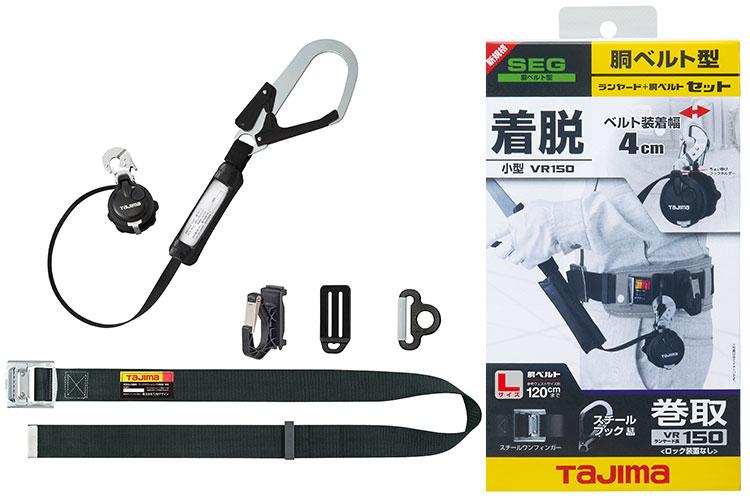 胴ベルト用VR150 L1 スチールベルトM/Lセット