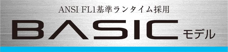 ANSI FL1基準ランタイム採用 BASICモデル